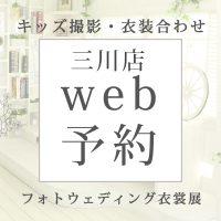WEB予約アイコン-三川店