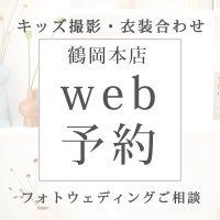 WEB予約アイコン-本店